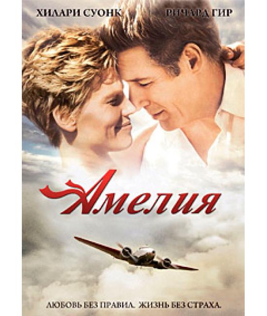 Амелия [DVD]