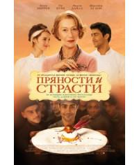 Пряности и страсти [DVD]