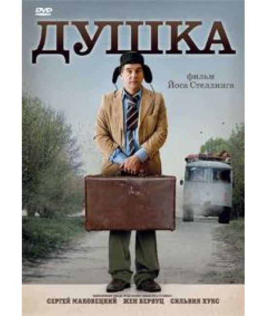 Душка [DVD]