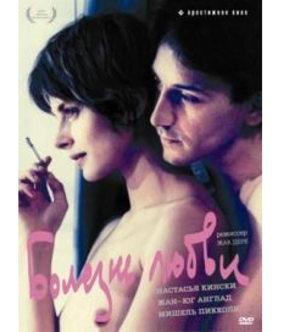 Болезнь любви [DVD]