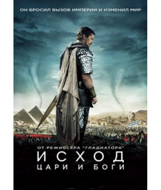 Исход: Цари и боги [DVD]