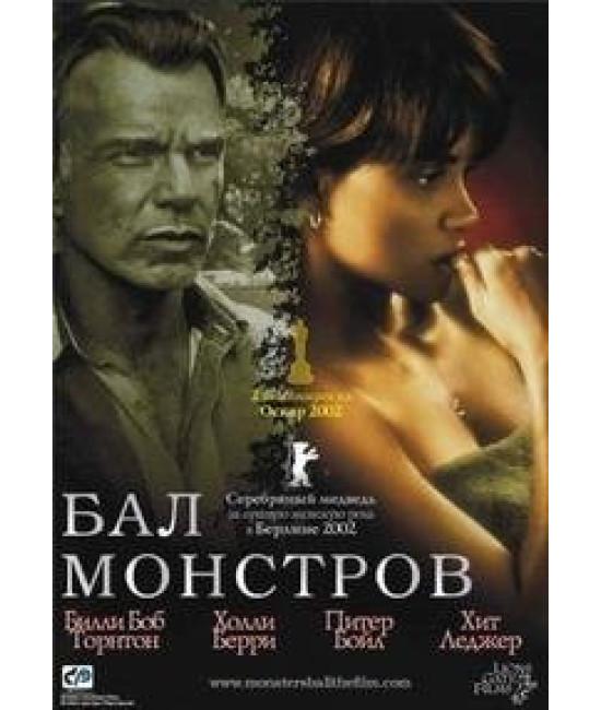 Бал монстров [DVD]
