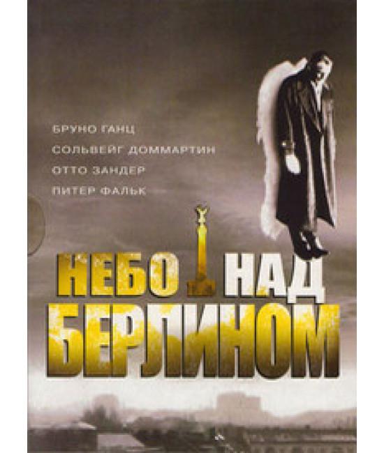 Небо над Берлином [DVD]