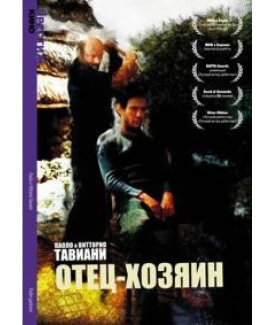Отец-хозяин [DVD]