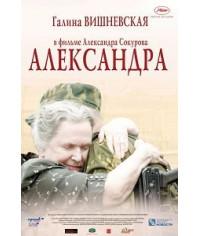 Александра [DVD]