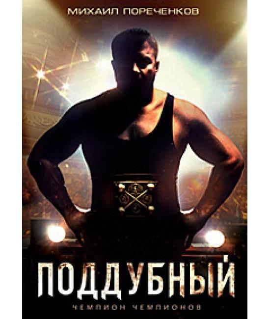 Поддубный [DVD]