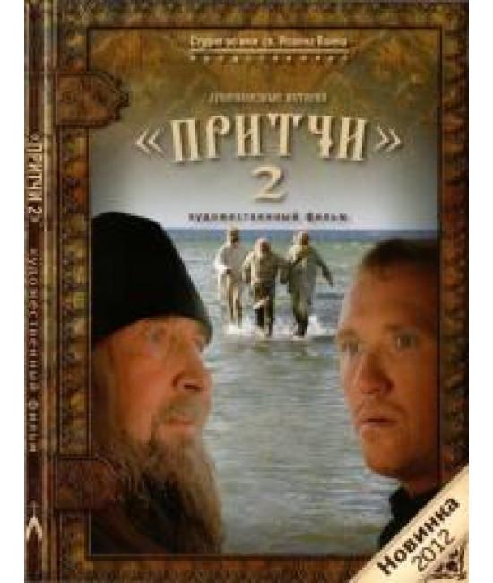 Притчи-2 [DVD]