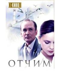 Отчим [DVD]