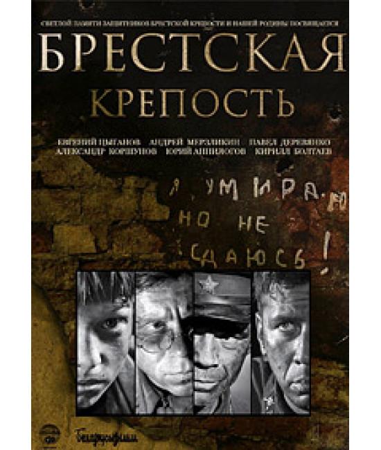 Брестская крепость [DVD]