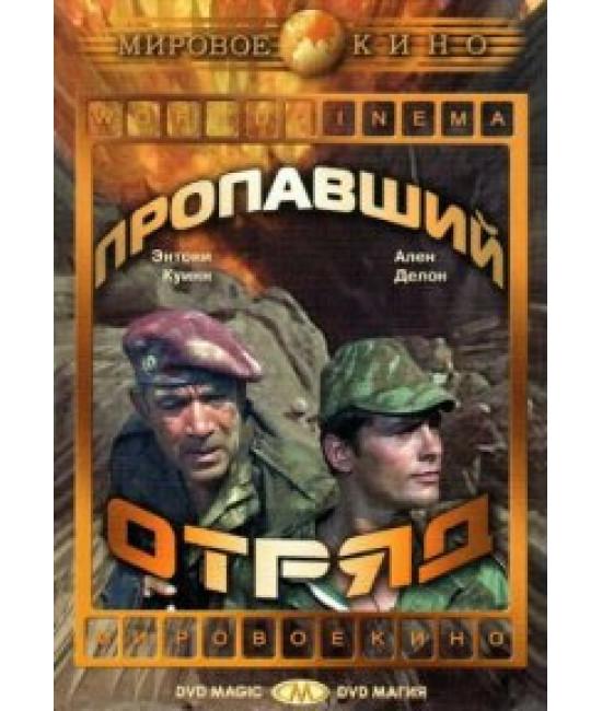 Пропавший отряд [DVD]