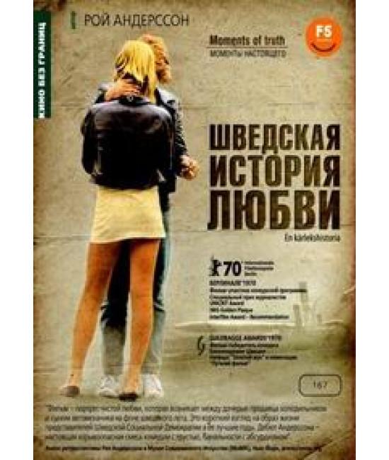 Шведская история любви [DVD]