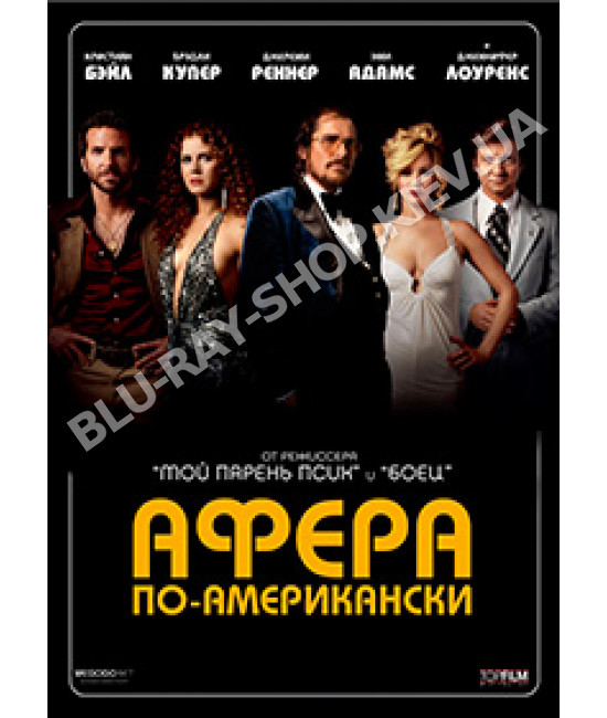 Афера по-американски [DVD]