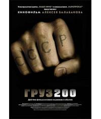 Груз 200 [DVD]