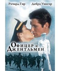 Офицер и джентльмен [DVD]