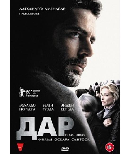 Дар [DVD]