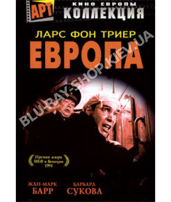 Европа [DVD]