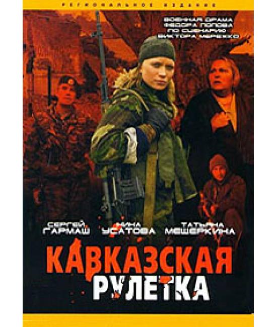 Кавказская рулетка [DVD]