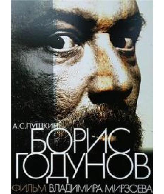 Борис Годунов [DVD]