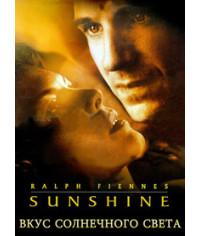 Вкус солнечного света [DVD]