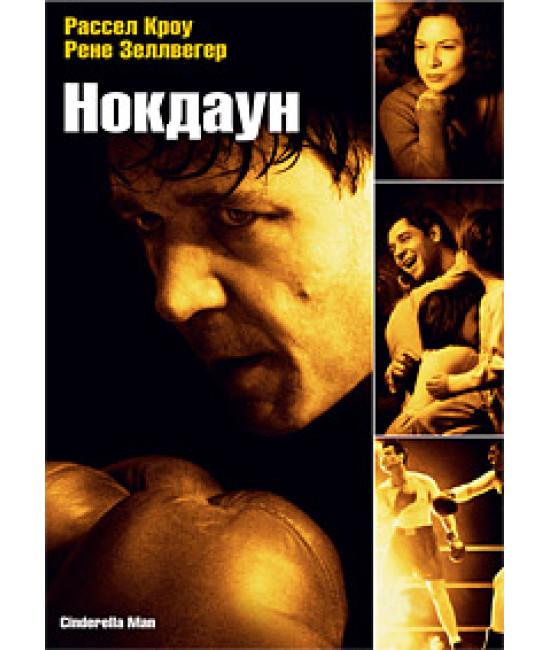 Нокдаун [DVD]