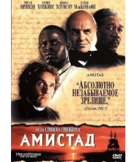 Амистад [DVD]