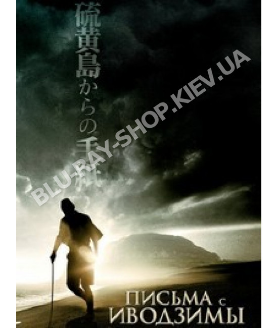 Письма с Иводзимы [DVD]