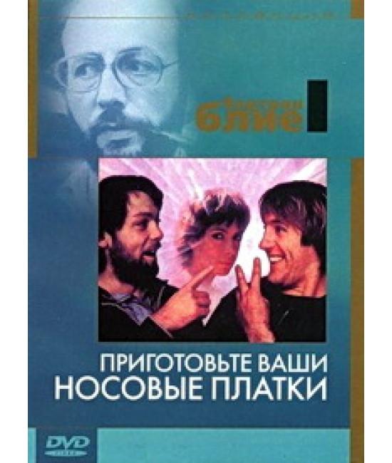 Приготовьте ваши носовые платки [DVD]