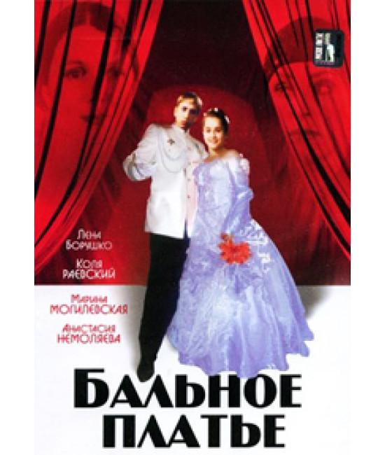 Бальное платье [DVD]