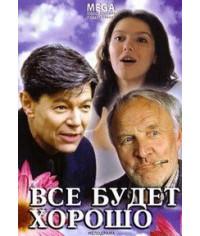 Все будет хорошо [DVD]