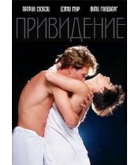 Призрак (Привидение) [DVD]