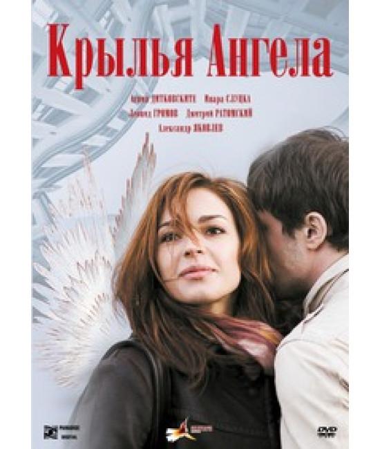 Крылья Ангела [DVD]