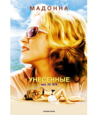 Унесенные морем [DVD]