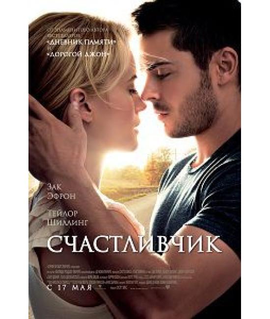 Счастливчик [DVD]