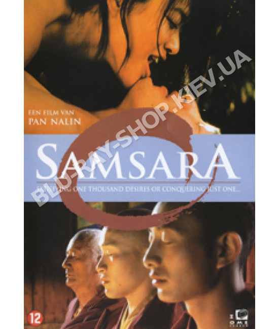 Самсара [DVD]