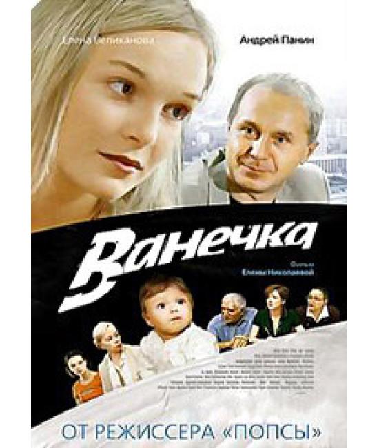 Ванечка [DVD]