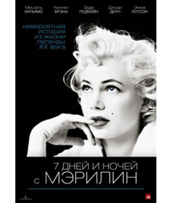 7 дней и ночей с Мэрилин [DVD]
