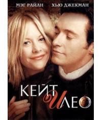 Кейт и Лео [DVD]