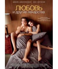 Любовь и другие лекарства [DVD]