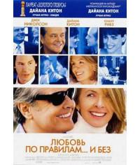Любовь по правилам и без [DVD]