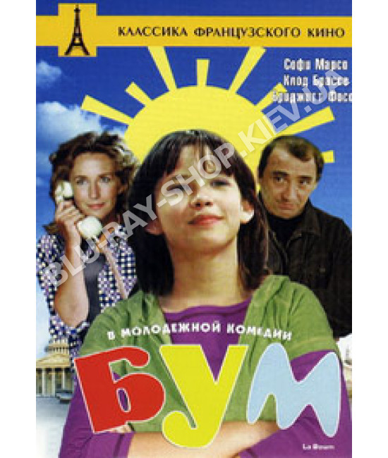 Бум [DVD]