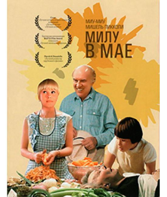 Милу в мае [DVD]