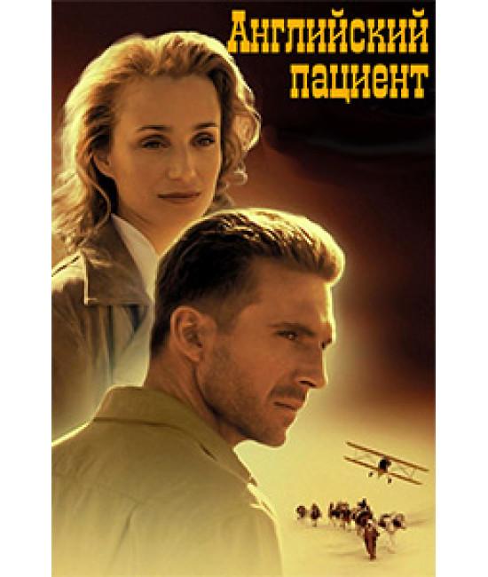 Английский пациент [DVD]