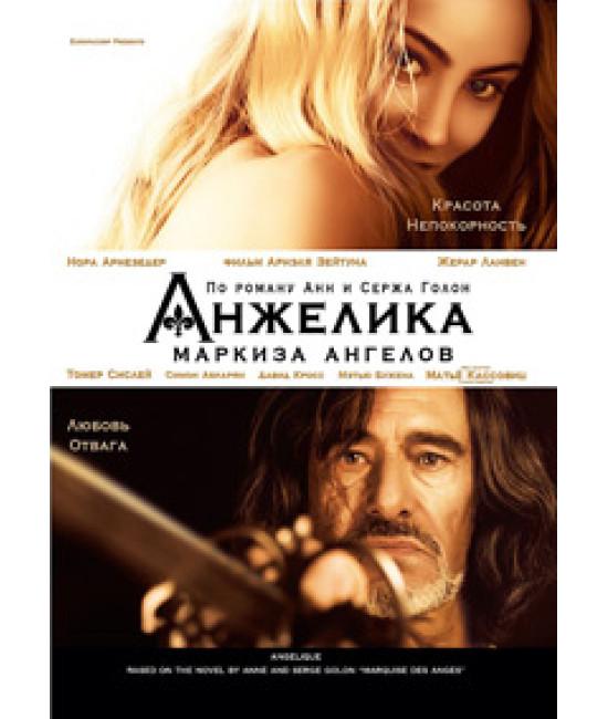 Анжелика, маркиза ангелов [DVD]