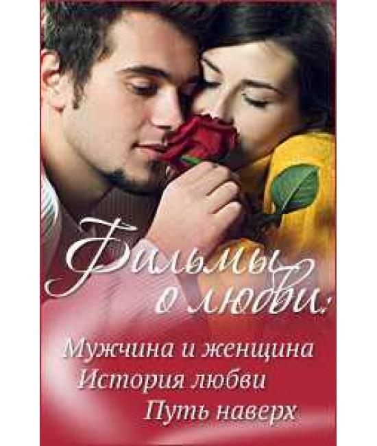Фильмы о любви: Мужчина и женщина. История любви. Путь наверх [DVD]