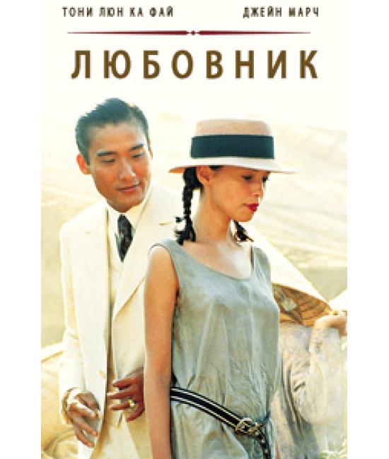 Любовник [DVD]