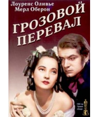 Грозовой перевал [DVD]
