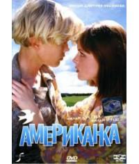Американка [DVD]