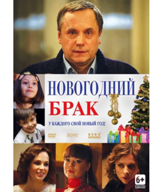 Новогодний брак [DVD]