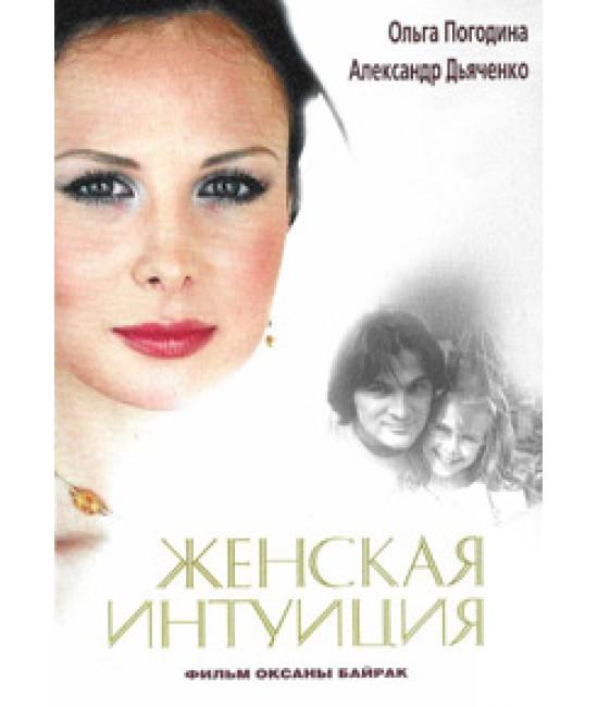 Женская интуиция [DVD]