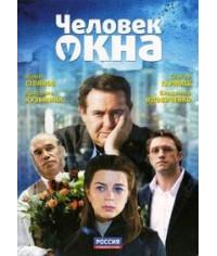 Человек у окна [DVD]
